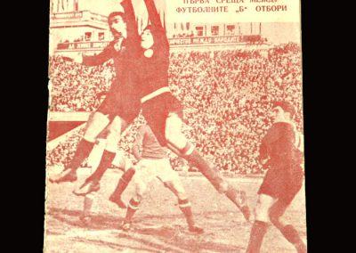 Bulgaria v England 19.05.1957 (Under 23)