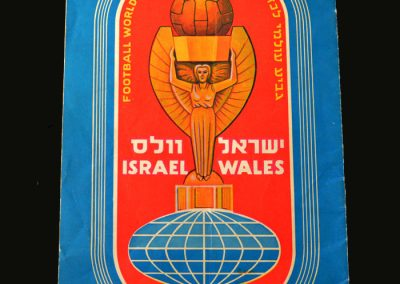 Israel v Wales 15.01.1958