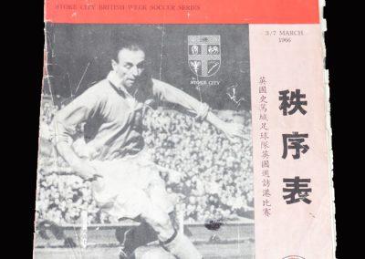 Stoke City Tour of Hong Kong 3-7.03.1966