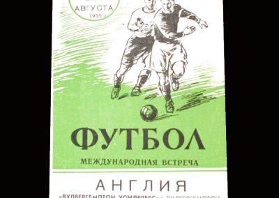 Dynamo v Wolves 12.08.1955