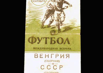 USSR v Hungary 26.09.1954 (1-1)
