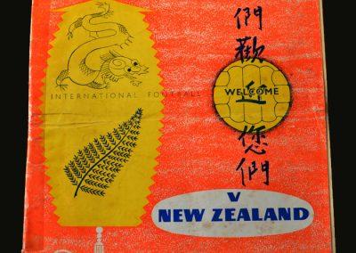 Hong Kong v New Zealand 29.06.1957