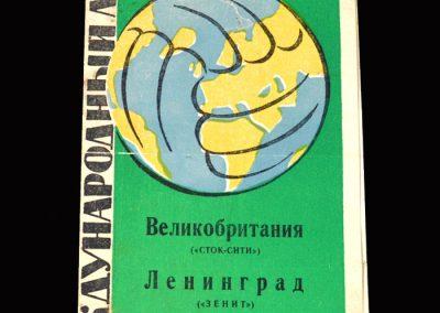 Leningrad v Stoke 15.05.1965 (post retirement)