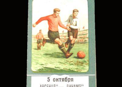 Dynamo v Arsenal 05.10.1955