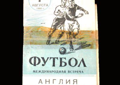 Spartak v Wolves 07.08.1955