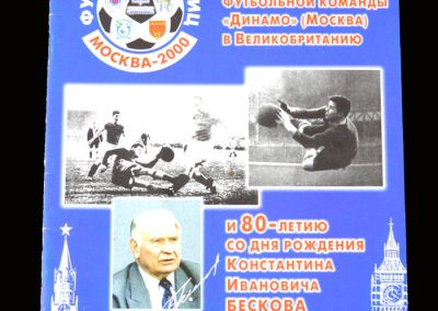 Russian Select v England 22.11.2000