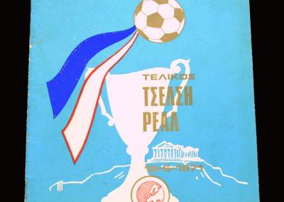 Chelsea v Real Madrid 21.05.1971 - UEFA Cup Winners Cup Final Replay