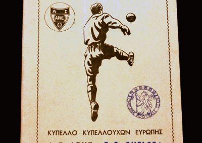 Chelsea v Aris Salonika 16.09.1970 - UEFA Cup Winners Cup 1st Round 1st Leg
