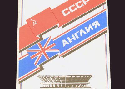 USSR v England 26.03.1986