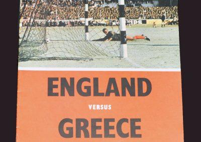 England v Greece 21.04.1971